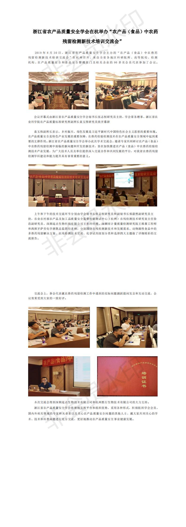 浙江省农产品质量安全学会在杭举办1111(1)_0.jpg