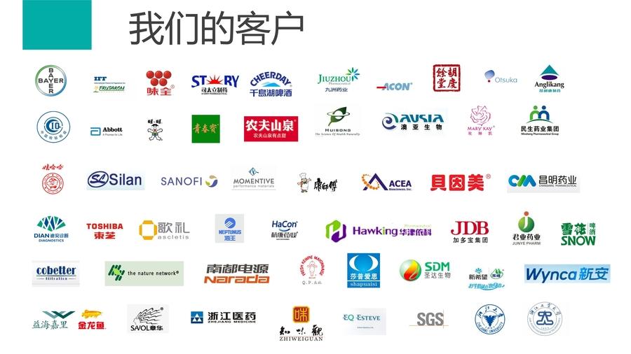 112022554225_0常青企业介绍PPT_9.jpg