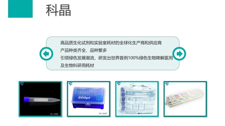 112022554225_0常青企业介绍PPT_15.jpg