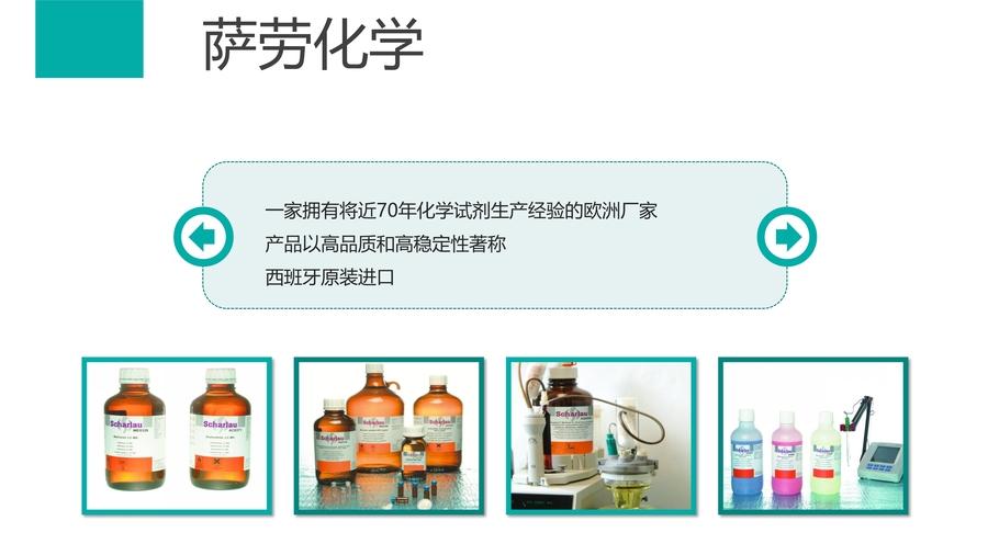 112022554225_0常青企业介绍PPT_11.jpg
