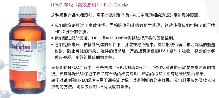 HPLC.png
