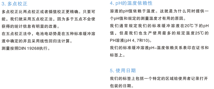 PH缓冲液 (3).png